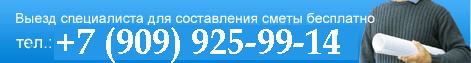"""Компания """"Плюс-Ремонт"""""""